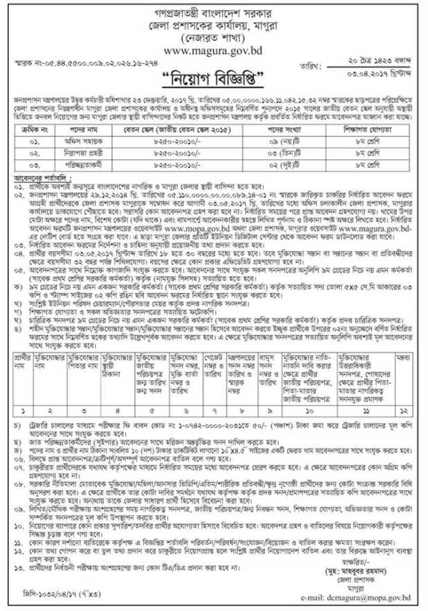 magura district commissioner office job circular 2017
