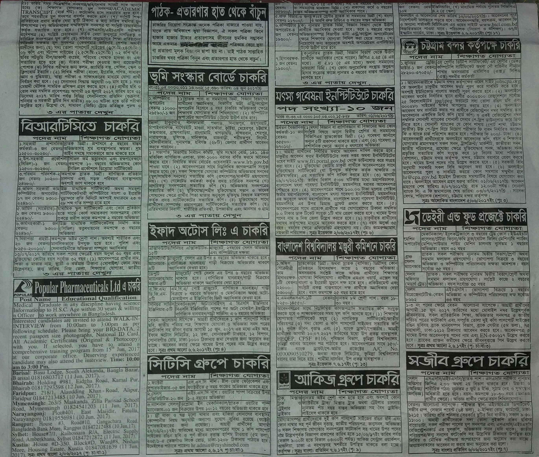 Download Today's Anandabazar Patrika ePaper PDF | job9.in