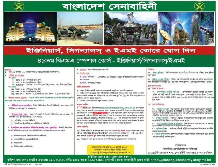 bangladesh army job circular 2017